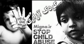 کودک آزاری پدیده ای خاموش در خانواده ها