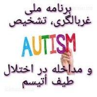 غربالگری ،تشخیص و مداخله در اختلال اتیسم توسط بهزیستی استان