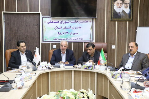 برگزاری هفتمین جلسه شورای هماهنگی مدیران زیرمجموعه رفاه استان گیلان