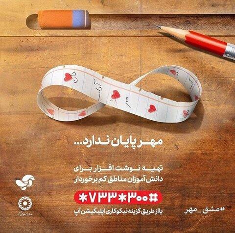 توزیع 6 هزار بسته نوشت افزار در پویش مشق مهر بهزیستی یزد
