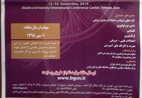 هشتمین سمینار مشاوره ژنتیک و نقش آن در پیشگیری از معلولیت ها