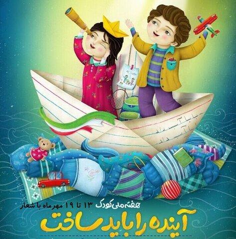 تشریح برنامه های هفته ملی کودک