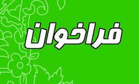 فراخوان واگذاری فعالیت های مرکز غربالگری معتادان متجاهر