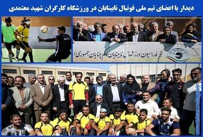 شریعتمداری، نائب قهرمانی تیم ملی فوتبال روشندلان در مسابقات قهرمانی آسیا تبریک گفت