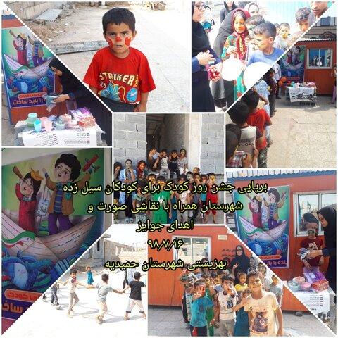 حمیدیه روز جهانی کودک