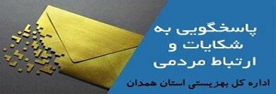 پاسخگویی به شکایات اداره کل بهزیستی استان همدان
