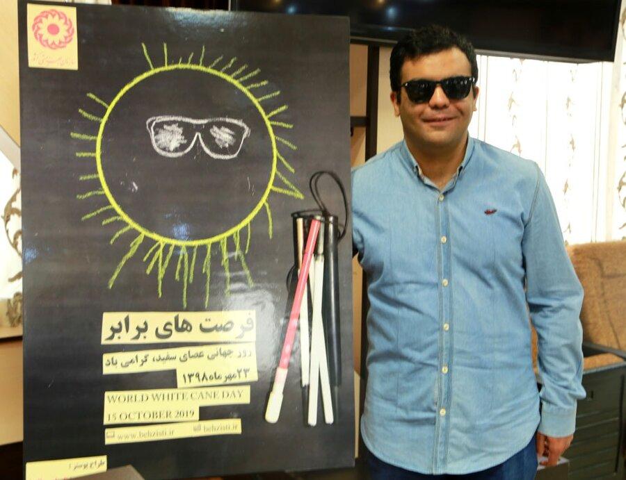 مستند طراحی پوستر روز جهانی نابینایان توسط هنرمند نابینا