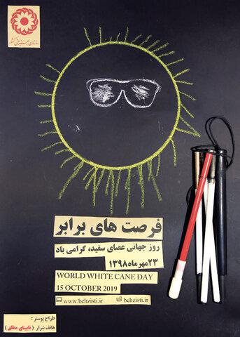 پیام مدیرکل بهزیستی استان البرز به مناسبت روز جهانی عصای سفید