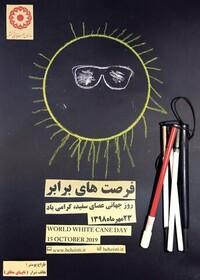 2400 نابینا تحت پوشش بهزیستی استان قم هستند