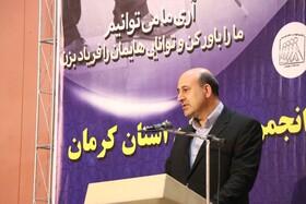 مدیر کل بهزیستی استان کرمان: مطالبه گری نابینایان و کم بینایان منجر به تحقق حقوق آنان می شود