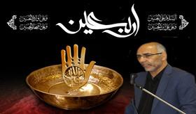 پیام تسلیت فرارسیدن اربعین حضرت اباعبدالله الحسین (ع)