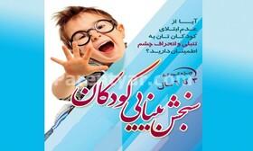 برنامه پیشگیری از تنبلی چشم  اداره کل بهزیستی استان البرز