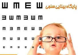 طرح سنجش بینایی کودکان 3 تا 6 سال