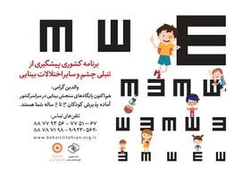 برنامه غربالگری بینایی در تهران آغاز شد