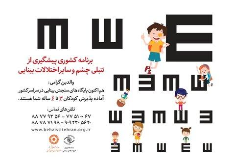 برنامه غربالگری بینایی در تهران آغاز شد+لیست پایگاه ها