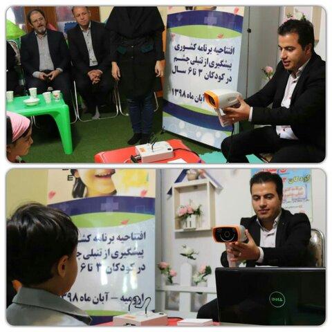 آغاز طرح غربالگری پیشگیری از تنبلی چشم ویژه کودکان ۳ تا ۶ ساله در آذربایجان غربی