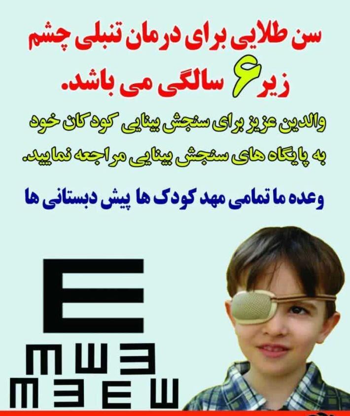 آغاز طرح غربالگری تنبلی چشم در پایگاههای بینایی سنجی