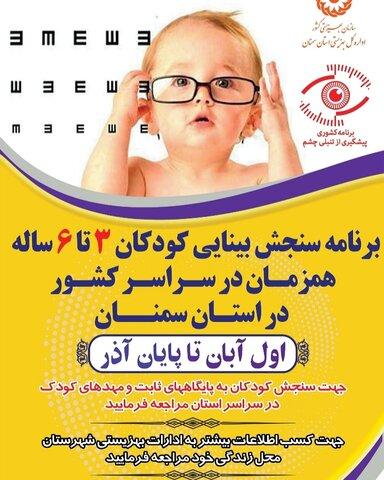آغاز برنامه ملی سنجش بینایی کودکان 3 تا 6 سال در سراسر کشور