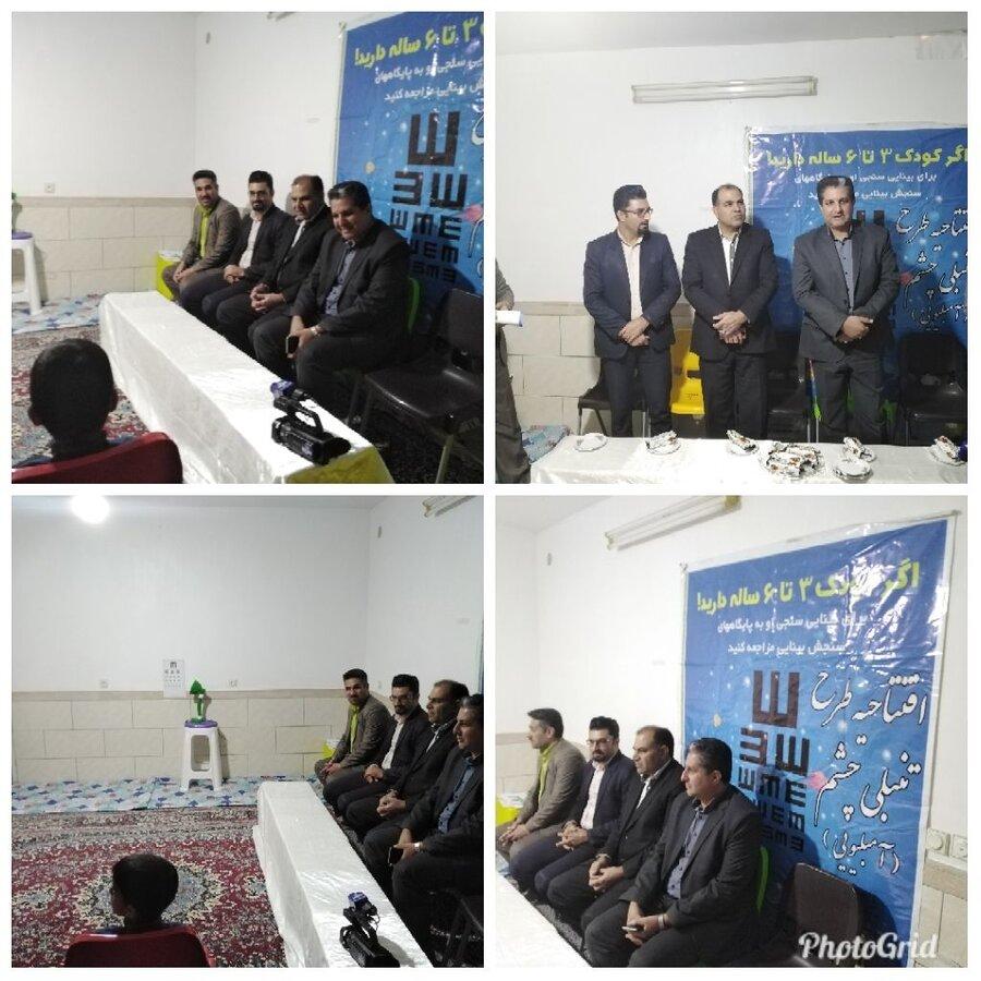 افتتاح طرح تنبلی چشم در شهرستان کوهبنان