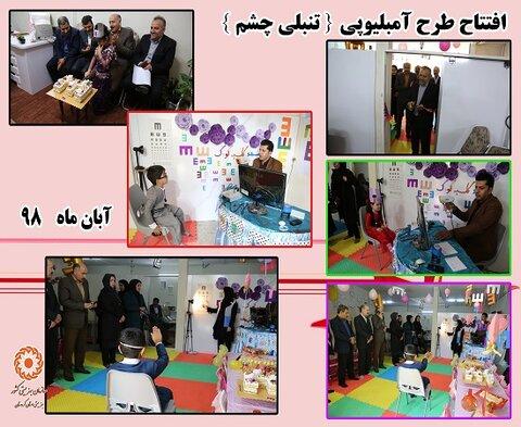 اجرای طرح بینایی سنجی کودکان ۳ تا ۶ سال در کردستان آغاز شد