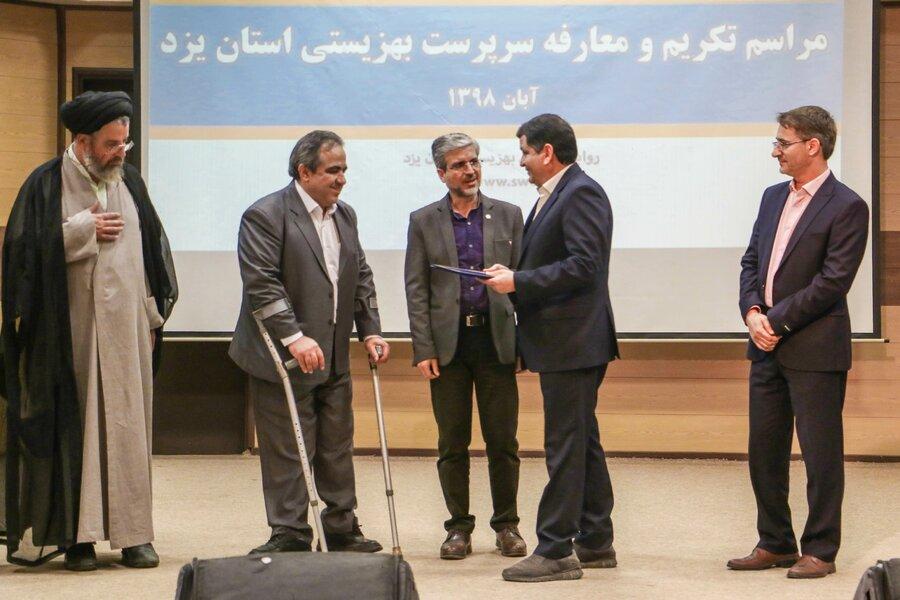 معارفه سرپرست بهزیستی استان یزد