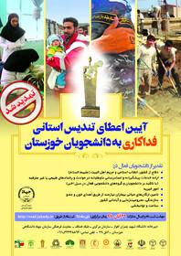 انتشار فراخوان نخستین آئین اعطای تندیس استانی فداکاری به دانشجویان خوزستان