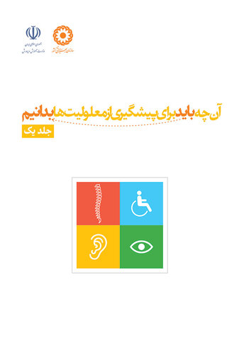 کتاب «آنچه باید برای پیشگیری از معلولیتها بدانیم»_ جلد اول