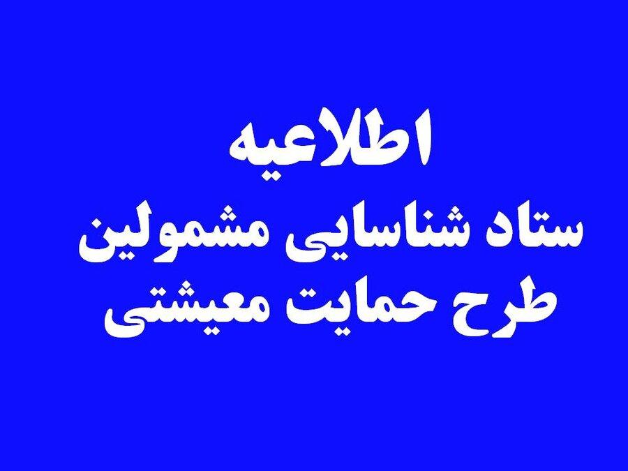 پرداخت کمک حمایت معیشتی دولت به مشمولین تا پایان روز شنبه ۲ آذر ۱۳۹۸