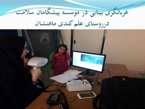 گزارش تصویری اجرای برنامه غربالگری تنبلی چشم در شهرستان ماهنشان