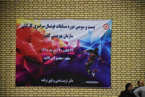فوتسال کشوری مشهد