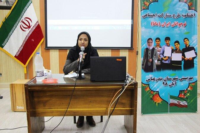 اختتامیه طرح مشارکت اجتماعی نوجوانان ایران (مانا)