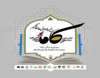 ۵ آذرماه؛ اختتامیه نخستین جشنواره ملی «کاما، کتاب افراد معلول ایران»