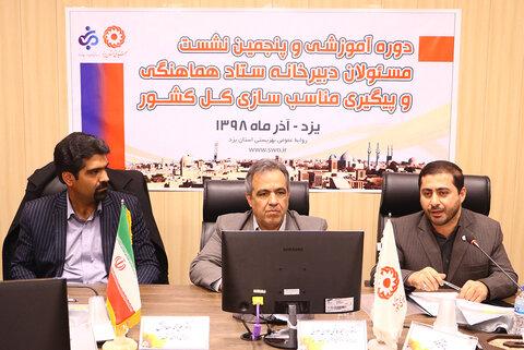 برگزاری پنجمین نشست مسئولان دبیرخانه ستاد هماهنگی و پیگیری مناسب سازی کل کشور در یزد