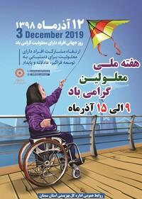 پیام تبریک هفته ملی و روز جهانی معلولین