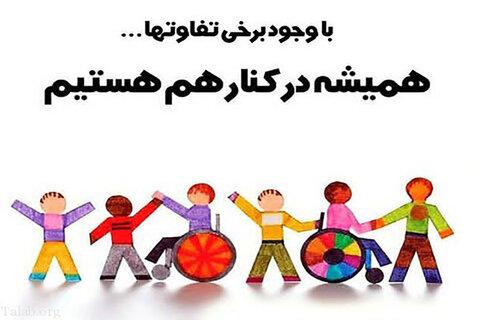 به مناسبت روز جهانی افراد دارای معلولیت نگاههای ترحم آمیز و کنج عزلت