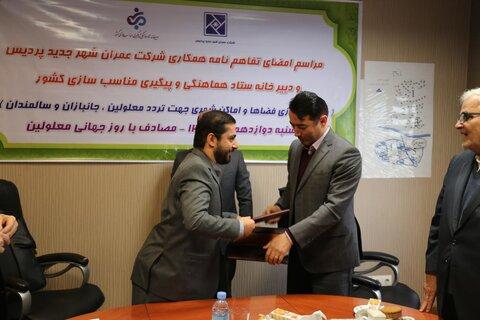 امضاء تفاهمنامه همکاری مشترک فیما بین بهزیستی و شرکت عمران/ پردیس شهر دوستدار سالمند و معلول میشود