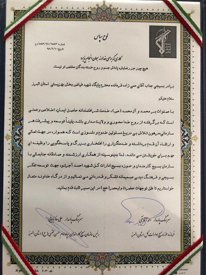 تجلیل از پایگاه بسیج شهید فیاض بخش اداره کل بهزیستی استان البرز