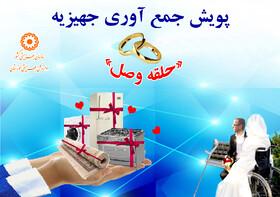 """آغاز پویش مردمی تأمین جهیزیه با شعار """"حلقه وصل باشیم """""""