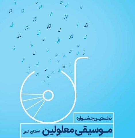 اولین جشنواره موسیقی معلولین استان البرز برگزار شد