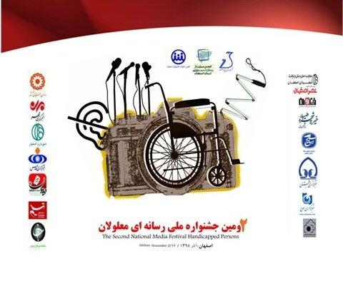 گزارش تصویری| اختتامیه دومین جشنواره ملی رسانه ای معلولان