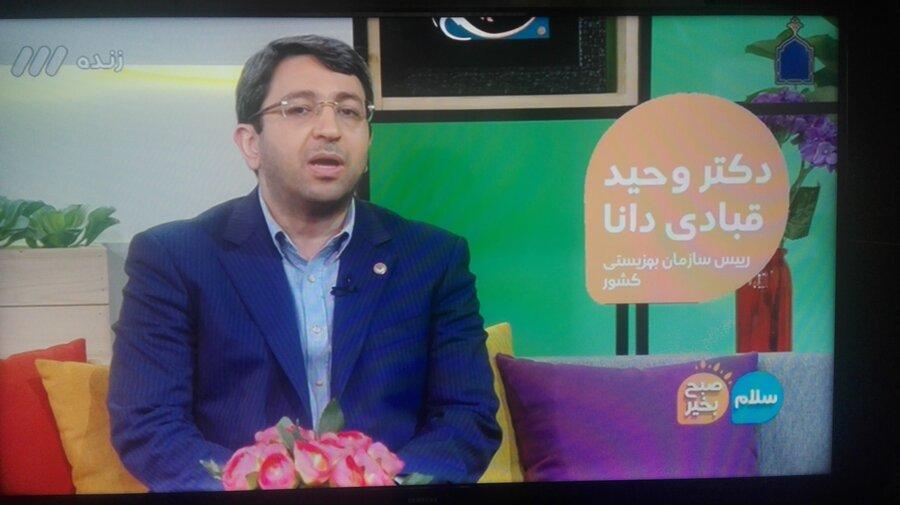 صوت| صحبت های رییس سازمان بهزیستی کشور در برنامه زنده تلویزیونی«سلام،صبح بخیر»