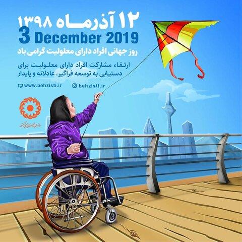 گزارش خبری آئین روز جهانی افراد دارای معلولیت