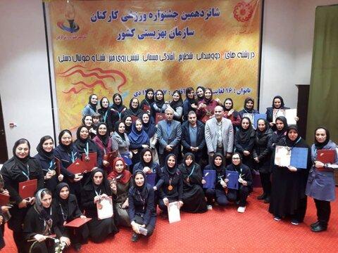 یک مقام دومی رهاورد کارکنان بهزیستی استان در مسابقات ورزشی زنان شاغل دربهزیستی