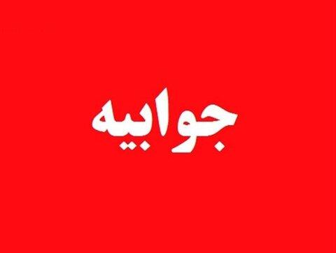 جوابیه بهزیستی بوشهر برای سایت و پایگاه خبری صدای استان