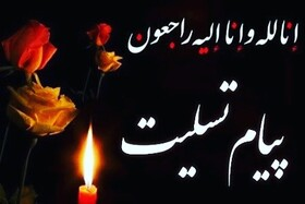 پیام تسلیت مدیرکل بهزیستی آذربایجان غربی درپی درگذشت همکار بهزیستی شهرستان مهاباد