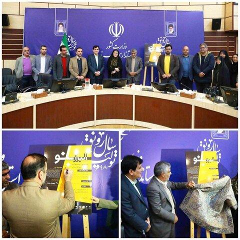 رونمایی از پوستر جشنواره فیلم «البرز بانو»