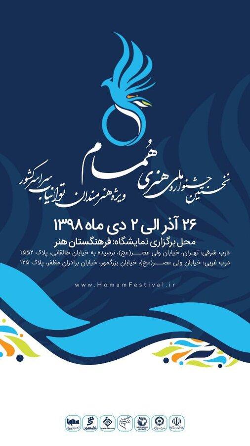 جشنواره شهید رجایی
