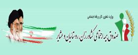 صندوق بیمه اجتماعی روستائیان و عشایر استان گیلان