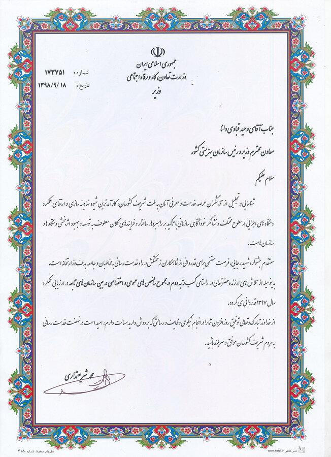 تقدیر وزیر تعاون، کار و رفاه اجتماعی از سازمان بهزیستی کشور، برای کسب رتبه دوم جشنواره شهید رجایی