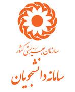 تجلیل از دانشجویان دوره روزانه دانشگاههای دولتی تحت پوشش ادره کل بهزیستی استان البرز